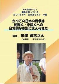 かつての日本の戦争はの表紙