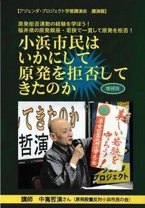 小浜市民は増補版の表紙