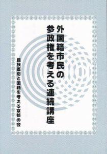 外国籍市民の参政権を考える連続講座の表紙