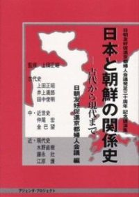 日本と朝鮮の関係史の表紙