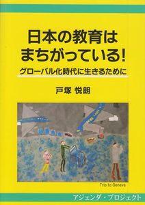 日本の教育はまちがっているの表紙
