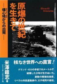 原爆の世紀を生きての表紙